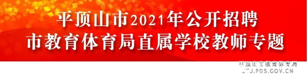 2021公开招教.jpg